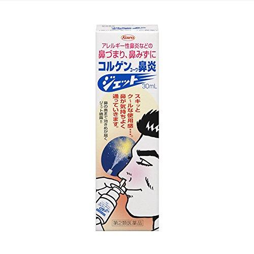 (医薬品画像)コルゲンコーワ鼻炎ジェット