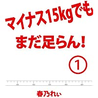マイナス15kgでも、まだ足らん!(1) ~本気で痩せな、マジやばい。~