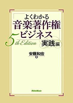 [安藤 和宏]のよくわかる音楽著作権ビジネス 実践編 5th Edition