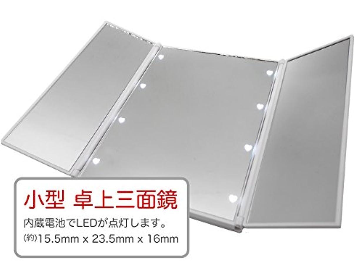 歩道褐色変えるオーディオファン 卓上三面鏡 小型 ホワイト LED付き 日本国内より発送