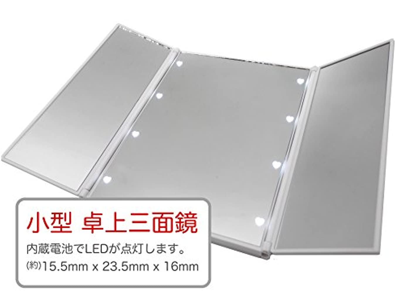 オーディオファン 卓上三面鏡 小型 ホワイト LED付き 日本国内より発送