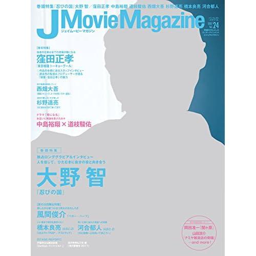 J Movie Magazine(ジェイムービーマガジン) Vol.24 (パーフェクト・メモワール)