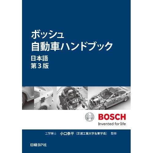 ボッシュ自動車ハンドブック 日本語【第3版】