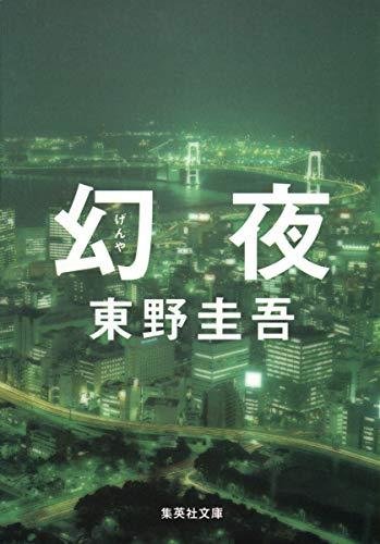 幻夜 (集英社文庫)の詳細を見る