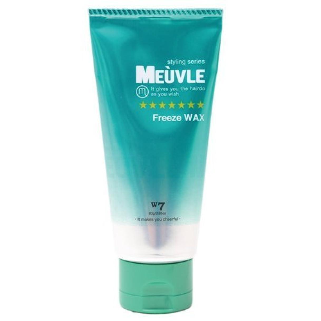 神聖反映する包帯MEUVLE (ミューヴル) フリーズワックス W7 (グリーン?ハードな持続力)