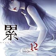 累(12) (イブニングコミックス)