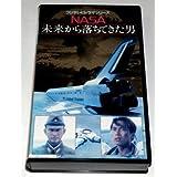 NASA~未来から落ちてきた男 [VHS]