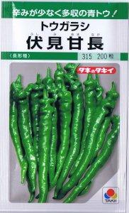 【種子】トウガラシ 伏見甘長(長形種) 約200粒