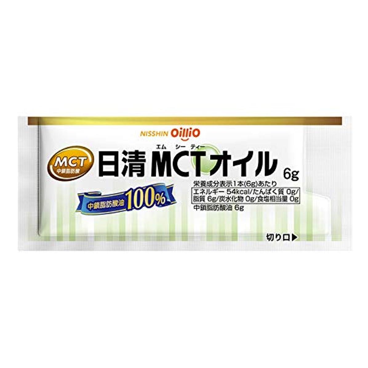 剛性一般的に早める日清MCTオイル ポーションタイプ 6g×30