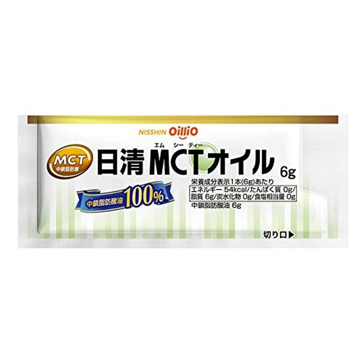バスタブ芝生姿勢日清MCTオイル ポーションタイプ 6g×30