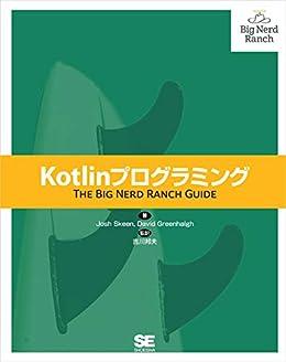 [Josh Skeen, David Greenhalgh]のKotlinプログラミング