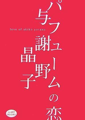 パフュームの恋―与謝野晶子 [iz ART BOOKS]