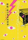 隠慎一郎の電気的青春 (KCx)