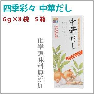 【四季彩々 中華だし5箱】化学調味料無添加 畜肉素材不使用の中華だしで素48g(6g×8袋)×5箱