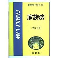 家族法 (新法学ライブラリ (9))