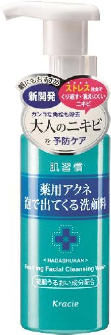 感情のむちゃくちゃ歩く肌習慣 薬用アクネ泡で出てくる洗顔料 150mL  [医薬部外品]