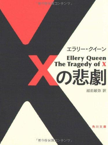 Xの悲劇 (角川文庫)の詳細を見る