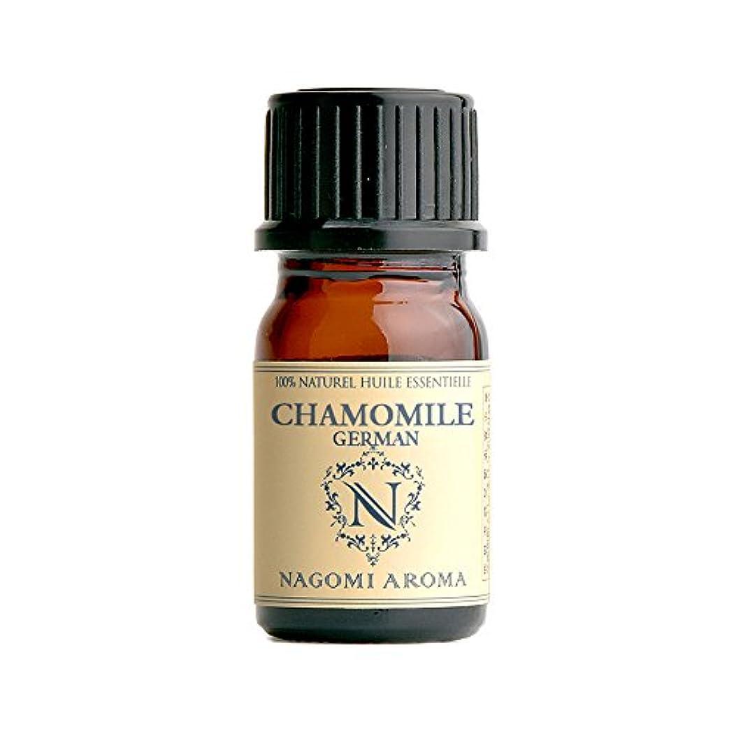 腐食する豊富な結核NAGOMI AROMA カモミールジャーマン 5ml 【AEAJ認定精油】【アロマオイル】