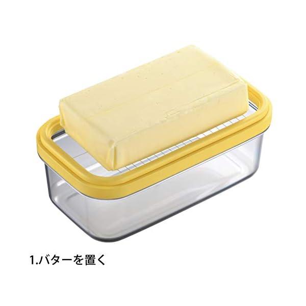 曙産業 カットできちゃうバターケース ST-3005の紹介画像2