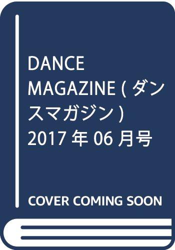 DANCE MAGAZINE (ダンスマガジン) 2017年 06 月号 特別レポート パリ・オペラ座バレエ & アナニアシヴィリの軌跡