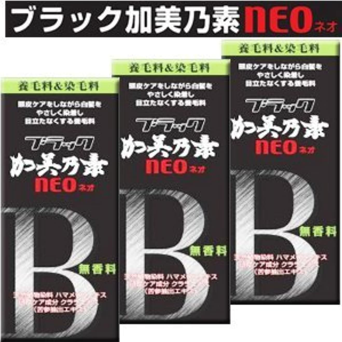程度シットコム移行する【3個】 ブラック加美乃素NEO 無香料 150mlx3個 (4987046370105)