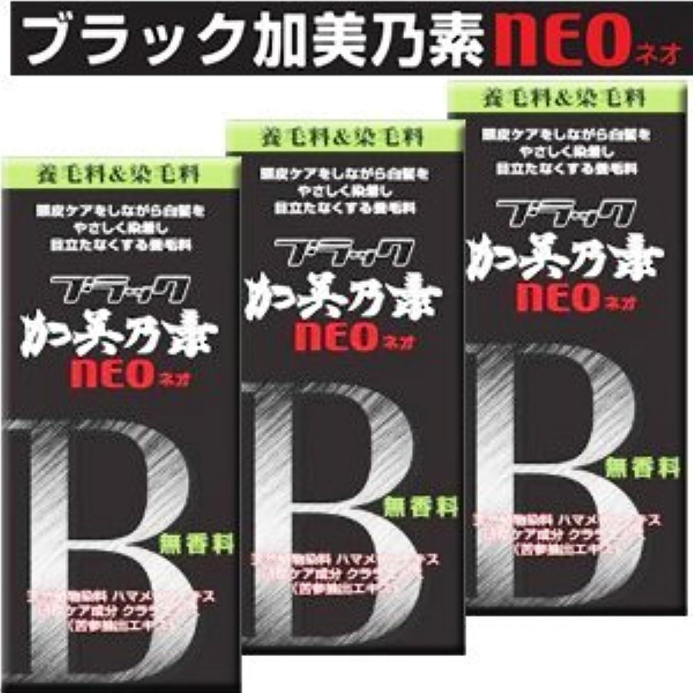 ホラーボイラーおんどり【3個】 ブラック加美乃素NEO 無香料 150mlx3個 (4987046370105)