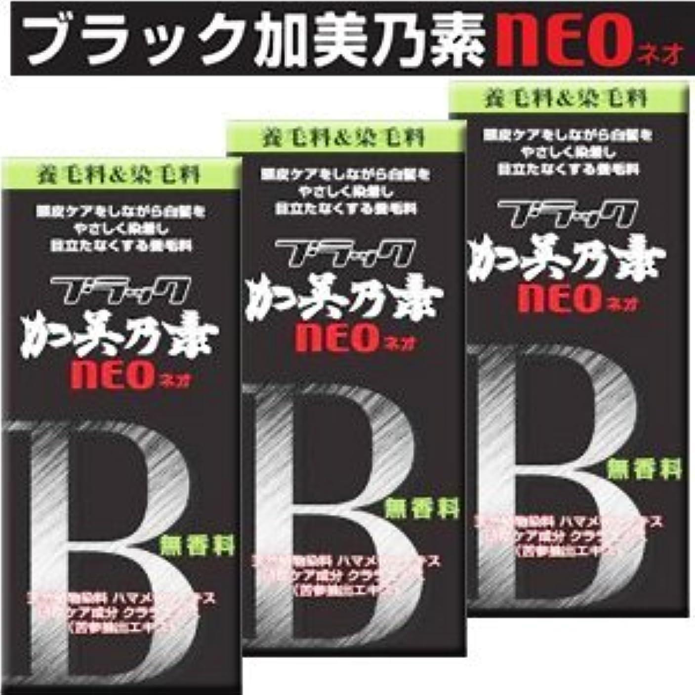 外向き落花生弾力性のある【3個】 ブラック加美乃素NEO 無香料 150mlx3個 (4987046370105)