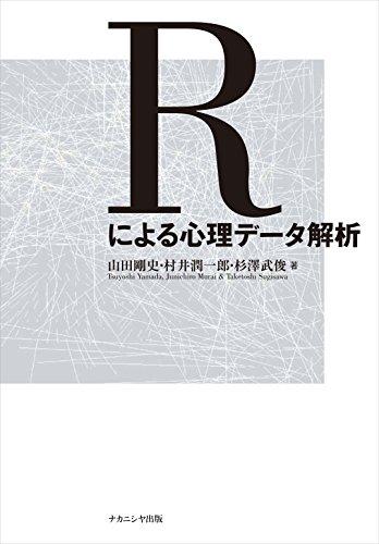 Rによる心理データ解析の詳細を見る