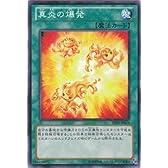遊戯王カード 【真炎の爆発】SD24-JP024-N ≪ストラクチャーデッキ 炎王の急襲 収録≫