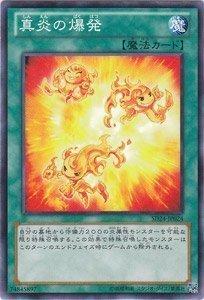 遊戯王OCG 真炎の爆発 SD24-JP024-N ストラクチャーデッキ 炎王の急襲 収録