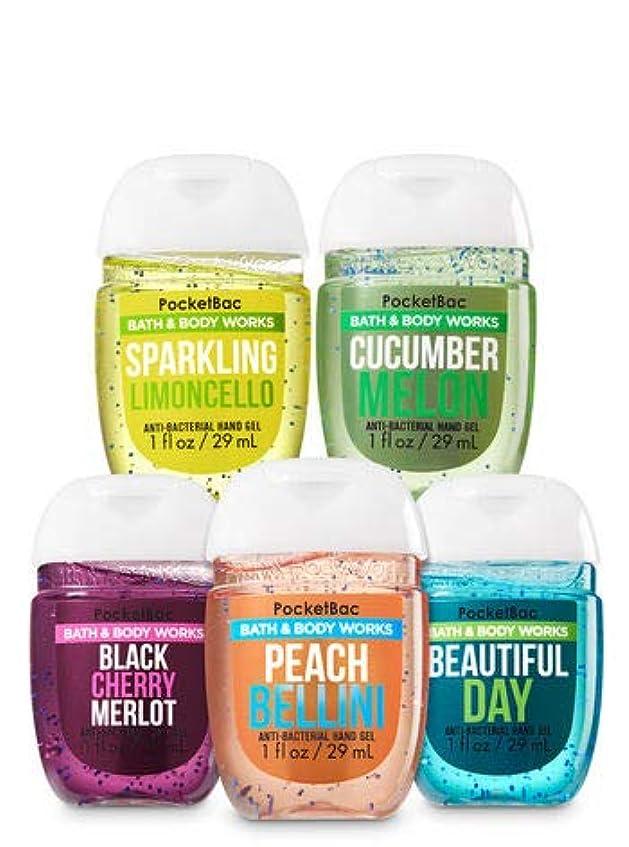 二週間ダイヤル権威【Bath&Body Works/バス&ボディワークス】 抗菌ハンドジェル 5個セット フルーツ系の香り Fresh Picks PocketBac Hand Sanitizer Bundle (5-pack) [並行輸入品]