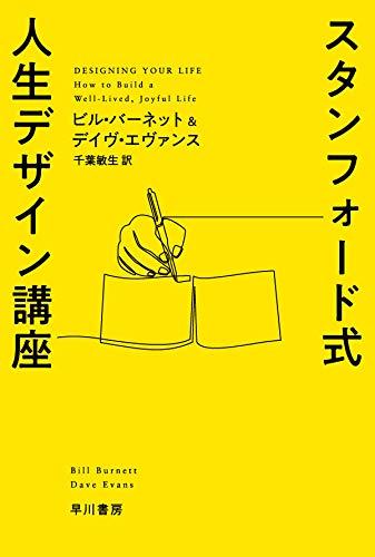 スタンフォード式 人生デザイン講座 (ハヤカワ文庫NF)