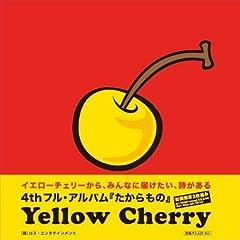 Yellow Cherry「今日のために」のジャケット画像