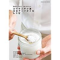 コウケンテツ流 ココナッツオイルレシピ (オレンジページCOOKING)