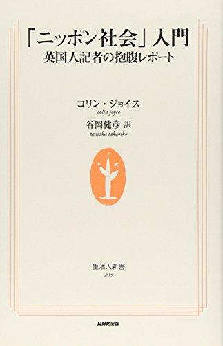 「ニッポン社会」入門 英国人記者の抱腹レポート (生活人新書)