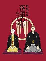 第2期「昭和元禄落語心中 -助六再び篇-」BD-BOXが6月リリース