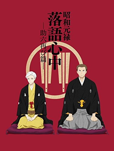 昭和元禄落語心中 -助六再び篇- Blu-ray BOX【期間限定版】[Blu-ray/ブルーレイ]
