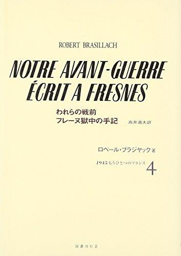 1945:もうひとつのフランス (4) (1945:もうひとつのフランス 4)