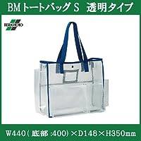 テラモト BMトートバッグS 透明タイプ ブルー DS-233-205-3 清掃小物をスマートに運べるトートバッグ