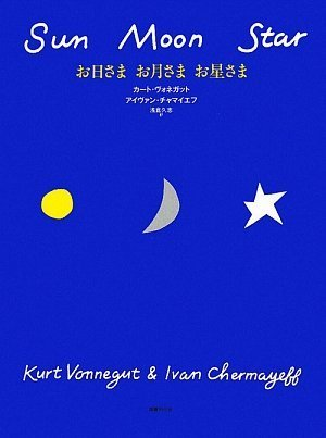お日さま お月さま お星さま
