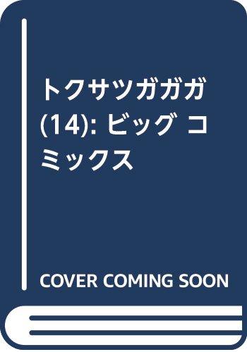 トクサツガガガ (14) (ビッグ コミックス)