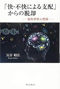 「快・不快による支配」からの脱却-脳科学的人間論