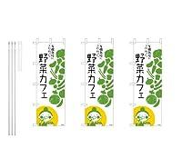 デザインのぼりショップ のぼり旗 3本セット 有機栽培にこだわった野菜カフェ 専用ポール付 スリムショートサイズ(480×1440) 標準左チチテープ PAC467SS