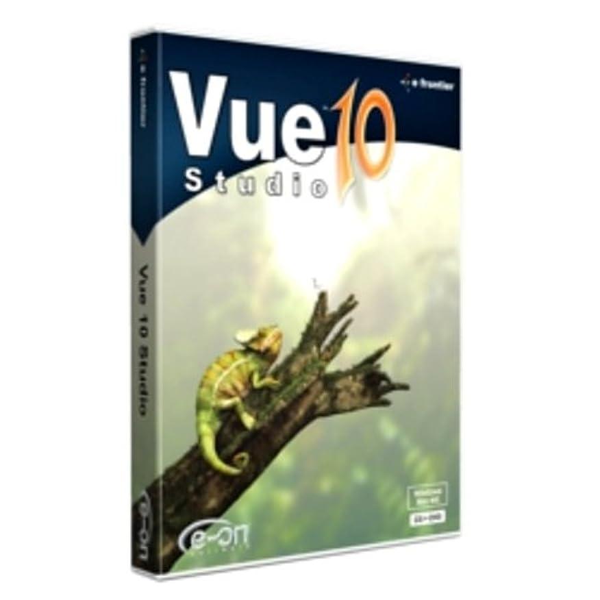 例増幅器欲しいですVue 10 Studio