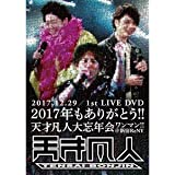 【DVD】2017年もありがとう!!天才凡人大忘年会ワンマン!!@新宿ReNY