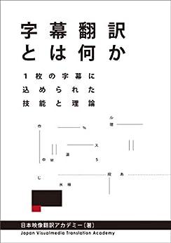 [日本映像翻訳アカデミー]の字幕翻訳とは何か 1枚の字幕に込められた技能と理論