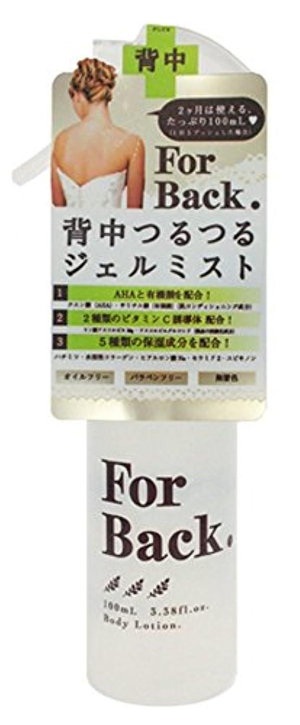 乳白色ローブ腫瘍ForBack ジェルミスト 100ml