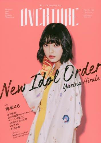 OVERTURE(オーバーチュア) No.010 (タウンムック)