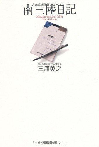 南三陸日記の詳細を見る