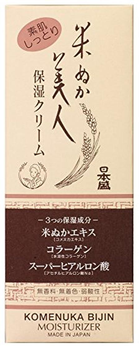 インストール独特の仮称米ぬか美人 保湿クリーム